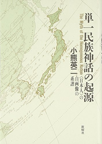 9784788505285: Tanitsu minzoku shinwa no kigen: