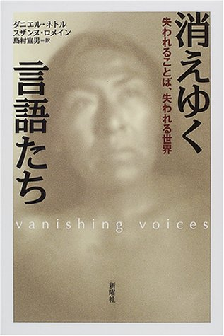 9784788507630: Vanishing Voices: The Extinction of the World's Languages