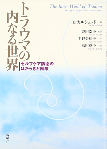 """Torauma no uchinaru sekai : Serufu kea boÌ""""ei no hataraki to rinshoÌ"""": Donald Kalsched; ..."""