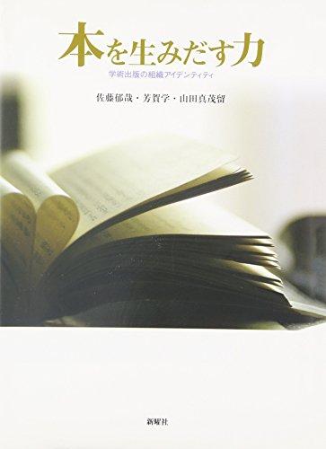 9784788512214: 本を生みだす力