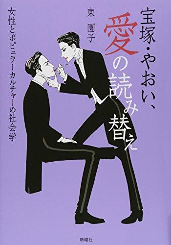 9784788514164: Takarazuka yaoi ai no yomikae : Josei to popyura karucha no shakaigaku.