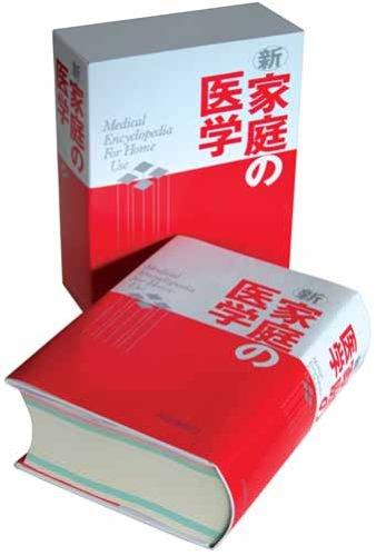 Shin katei no igaku: Motokazu Hori; Saichi Hosoda