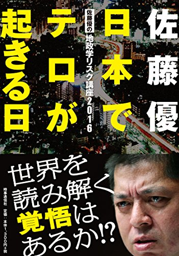 9784788714434: 佐藤優の「地政学リスク講座2016」 日本でテロが起きる日