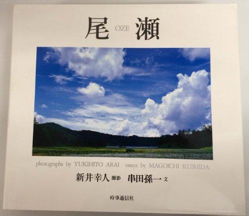 Oze (Japanese Edition): Arai, Yukihito