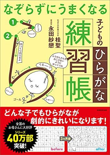 Nazorazu ni umaku naru kodomo no hiragana