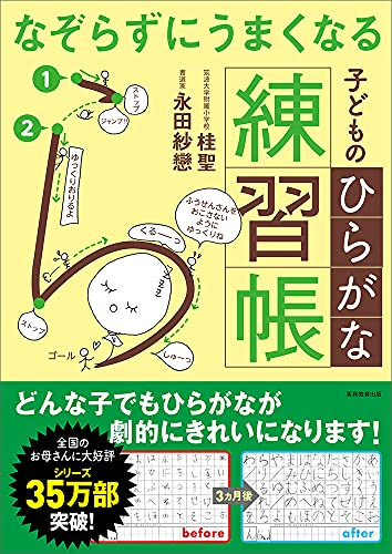 9784788910522: Hiragana exercise book of children get better without traced