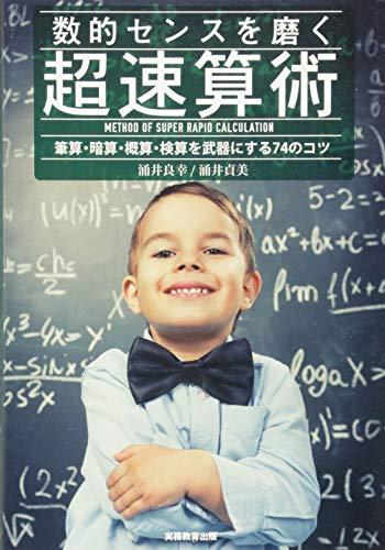 9784788910720: Suteki sensu o migaku chosokusanjutsu : Hissan anzan gaisan kenzan o buki ni suru nanajuyon no kotsu.