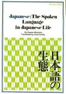 9784789001618: Japanese: The Spoken Language in Japanese Life