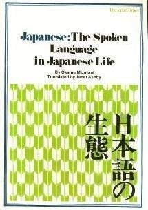 Japanese: The Spoken Language in Japanese Life. Translated by Janet Ashby.
