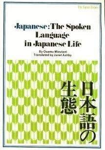 Japanese: The Spoken Language in Japanese Life: Mizutani, Osamu