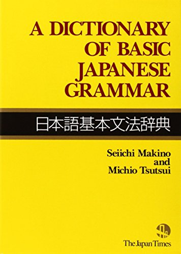 9784789004541: A Dictionary of Basic Japanese Grammar