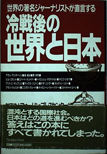 Reisengo no sekai to Nihon: Sekai no chomei janarisuto ga chokugensuru (Japanese Edition): Times, ...