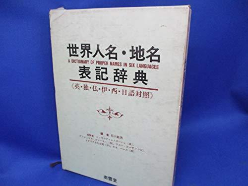 9784789006446: 5-kakokugo sekai chimei jinmei hyoki jiten: Ei-Doku-Futsu-I-Seigo taisho = A dictionary of proper names in five languages (Japanese Edition)