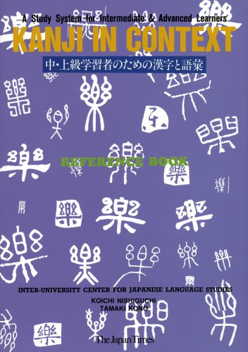 9784789007535: Kanji in Context Reference Book