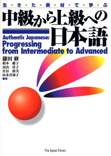 9784789009188: Authentic Japanese: Progressing from Intermediate to Advanced