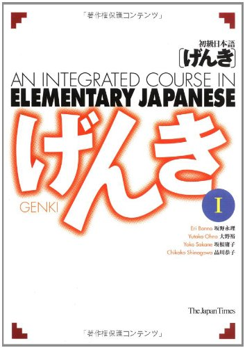 Genki 1: An Integrated Course in Elementary Japanese 1 (English and Japanese Edition): Eri Banno