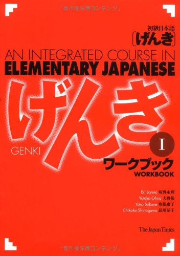 Genki I: An Integrated Course in Elementary: Eri Banno