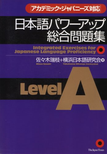 9784789010122: Integrated Exercises for Japanese Language Proficiency Level A: Level A