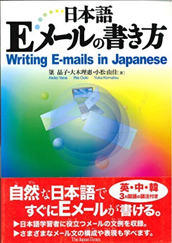 9784789011846: Writing E-mails in japanese