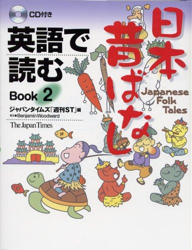 9784789011976: Japanese Folk Tales, Book 2 (includes CD)