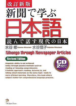9784789012829: Nihongo Through Newspaper Articles