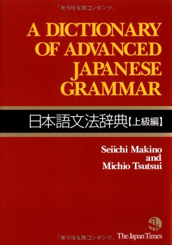 A Dictionary of Advanced Japanese Grammar: Seiichi Makino and