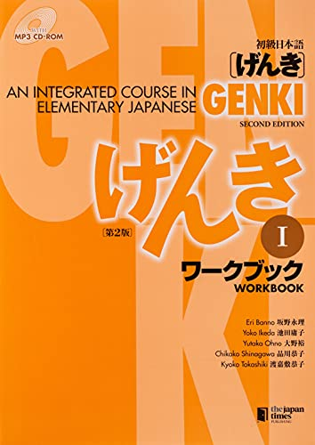 9784789014410: Genki: An Integrated Course in Elementary Japanese Workbook I [Second Edition] (Japanese Edition) (Japanese and English Edition)