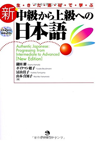 9784789014625: New Authentic Japanese: Progressing From Intermediate to Advanced
