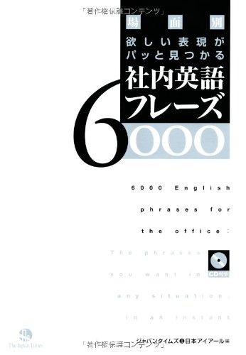 9784789014779: Shanai eigo furezu 6000 : Bamenbetsu hoshi hyogen ga patto mitsukaru.