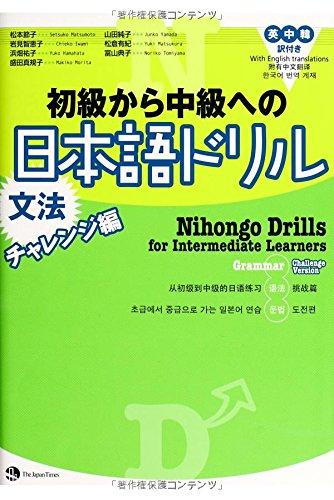 9784789015103: 初級から中級への日本語ドリル〈文法〉 チャレンジ編