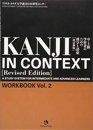 Kanji in Context Workbook vol.2 [Rivesed Edition]: Japan Times