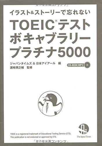 9784789015363: イラスト&ストーリーで忘れない TOEIC(R) テストボキャブラリー プラチナ5000(CD-ROM MP3付き)