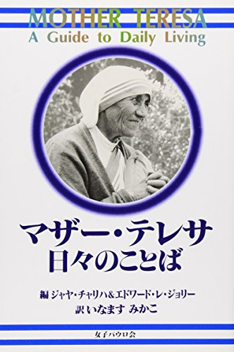 Mazā teresa hibi no kotoba: Mother Teresa; Jaya