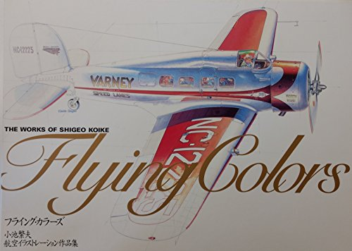 9784789712392: Flying Colors: The Works Of Shigeo Koike
