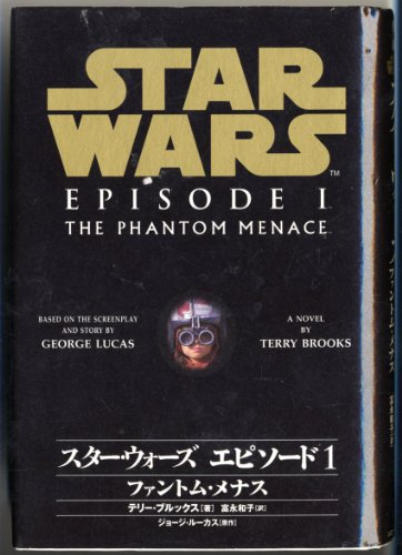 9784789713672: Star Wars: Episode I - The Phantom Menace - [Japanese Edition]