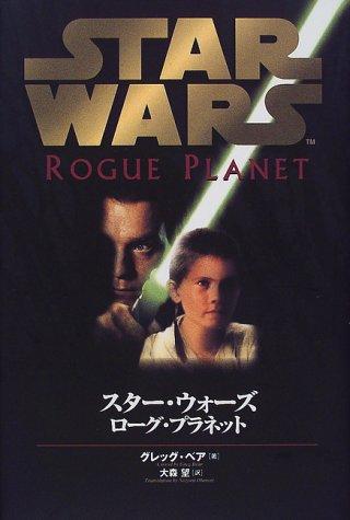 9784789715553: Star Wars: Rogue Planet = Suta uozu rogu puranetto : Rogu puranetto [Japanese Edition]
