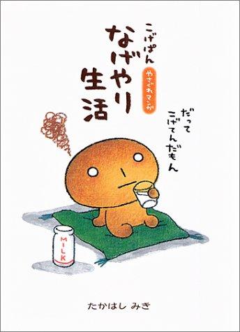9784789717335: Kogepan Nageyari Comic
