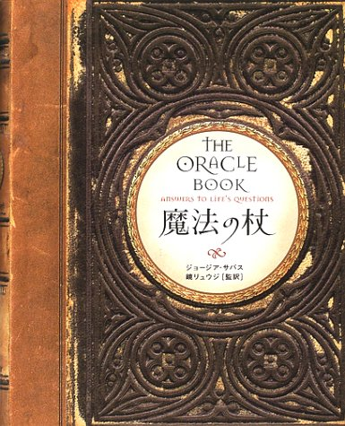 9784789718592: The Oracle Book: Answers to Life's Questions [Japanese Edition]