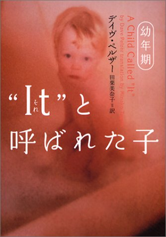 """9784789719254: """"It""""(それ)と呼ばれた子 幼年期 (ヴィレッジブックス)"""