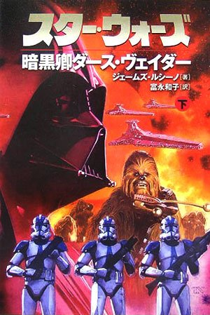Star Wars: Dark Lord: The Rise of Darth Vader Vol.2