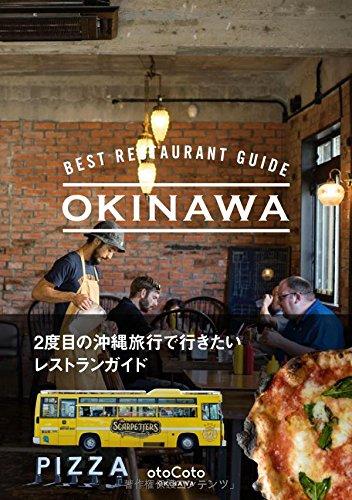 9784789736602: BEST RESTAURANT GUIDE OKINAWA 2度目の沖縄旅行で行きたいレストランガイド (otoCoto OKINAWA)