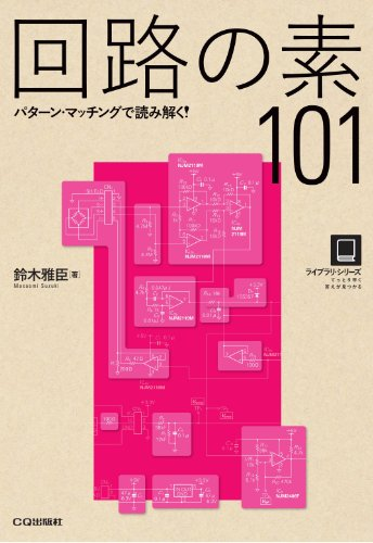 9784789845304: 101 of the circuit elements (library series)