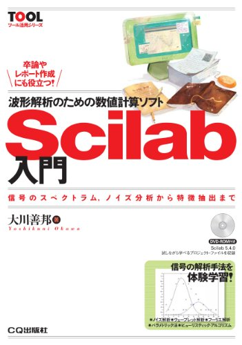 Numerical calculation software Scilab Introduction to the