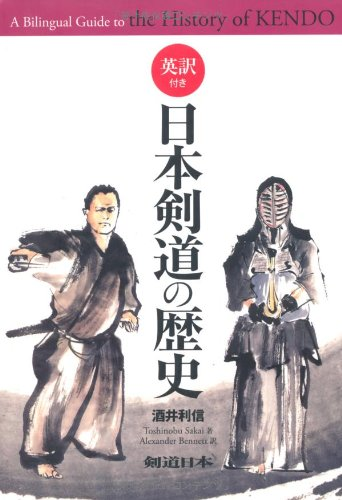 9784789900744: A Bilingual Guide to the History of Kendo