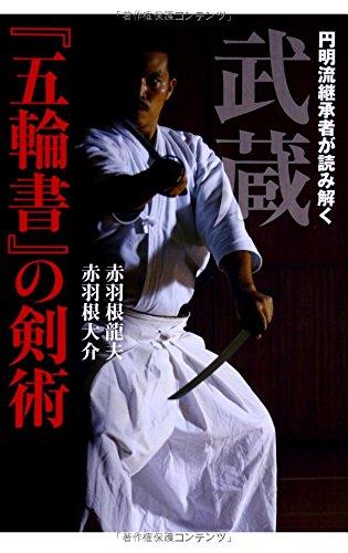 9784789900775: Musashi gorinnosho no kenjutsu : enmeiryū keishōsha ga yomitoku