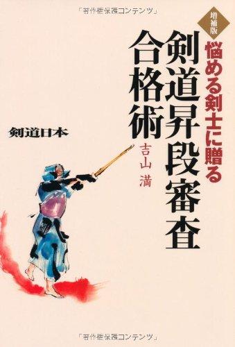 9784789921350: Kendo shodan shinsa gokakujutsu : Nayameru kenshi ni okuru.