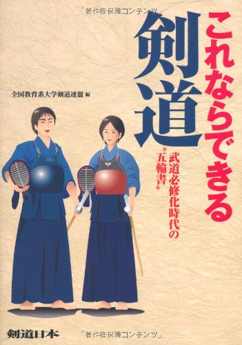 9784789921398: Korenara dekiru kendo : Budo hisshuka jidai no gorinnosho.