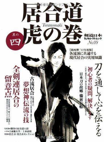 9784789962070: Iaido Toranomaki 4 (Japan Kendo)