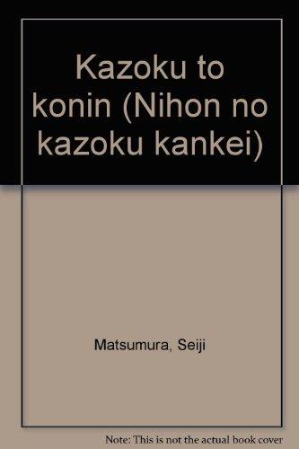 9784790001577: Kazoku to konin (Nihon no kazoku kankei) (Japanese Edition)