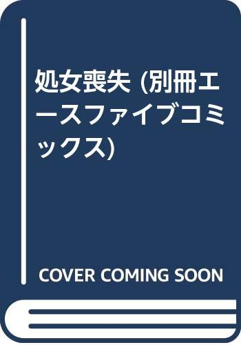 9784790108566: 処女喪失 (別冊エースファイブコミックス)